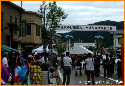 山中温泉ゆげ街道が完成の巻_a0041925_1175181.jpg