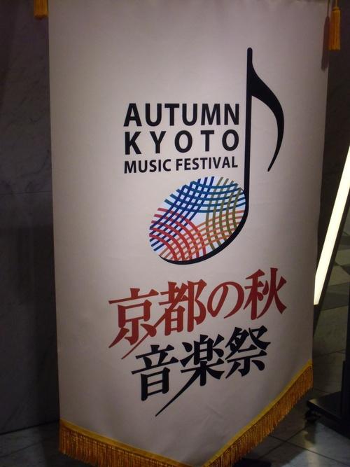 京都の秋 音楽祭開会記念コンサート_f0227828_19431484.jpg