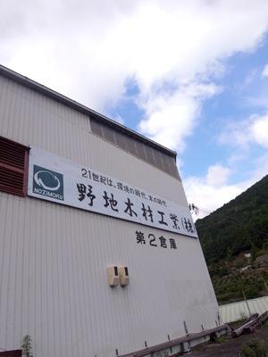 熊野・野地木材へ。_e0021031_13543755.jpg