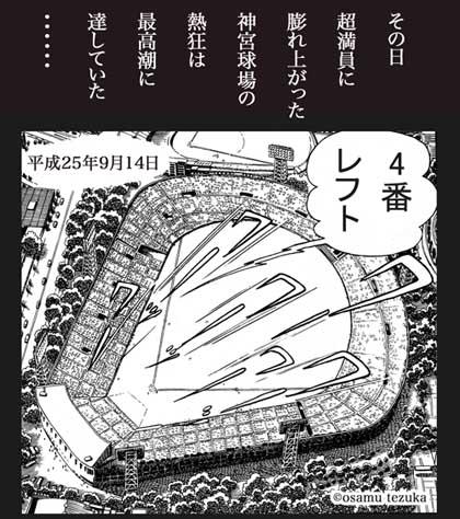 9月14日(土)【ヤクルト-阪神】(神宮)2ー0●_f0105741_15294792.jpg