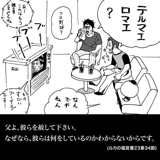 9月14日(土)【ヤクルト-阪神】(神宮)2ー0●_f0105741_15334745.jpg