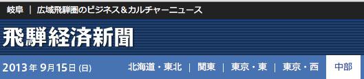 Monsters & Misfits III、飛騨経済新聞_a0077842_5574628.jpg