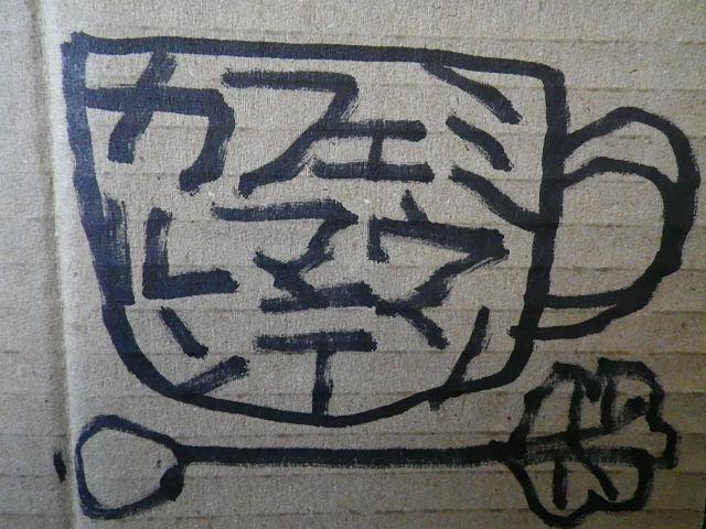 台風_b0207642_1633276.jpg