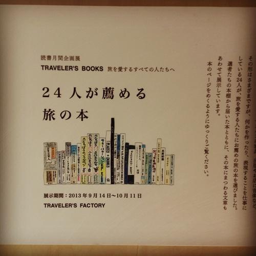 「24人が薦める旅の本」始まりました。_e0060555_14181492.jpg
