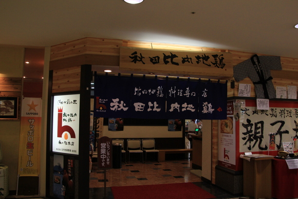 秋田のグルメ! 秋田駅にて_d0202264_16352087.jpg