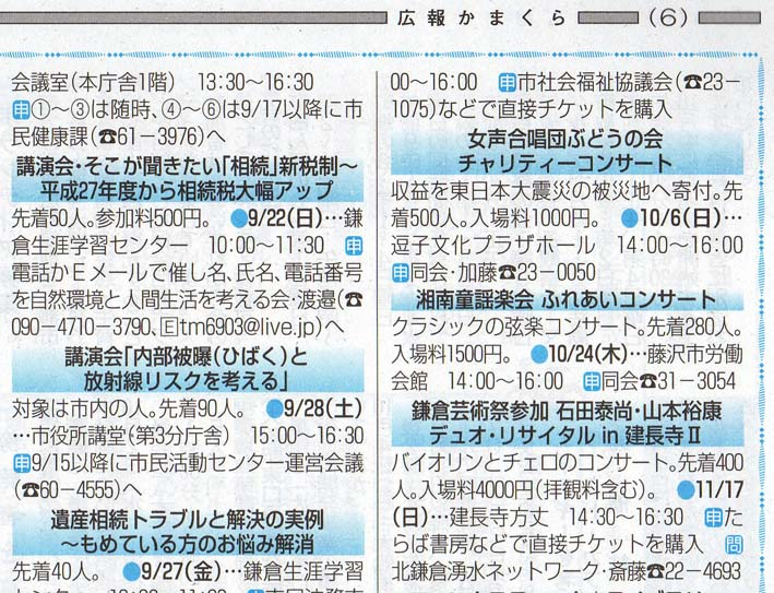 残りチケット69枚、石田泰尚・山本裕康リサイタル完売目前_c0014967_10103873.jpg