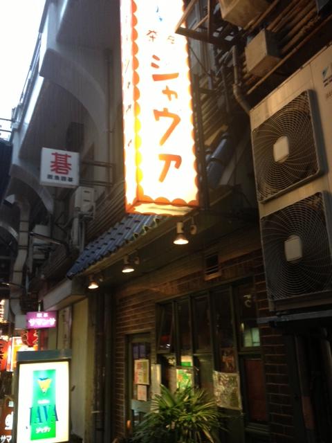 レトロ神戸ならぬ。_a0050302_1204651.jpg