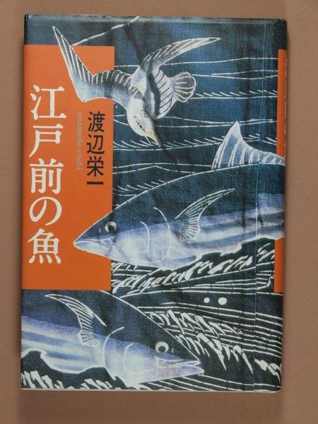 長野市内には東京オリンピックごろまでまともな江戸前寿司屋がなかったという話について_c0164709_21544239.jpg