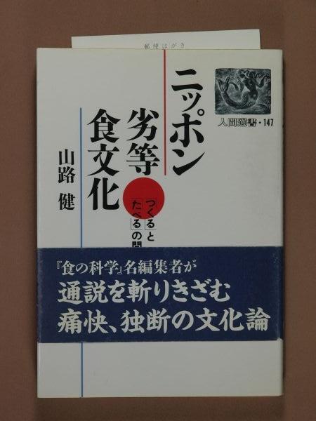 長野市内には東京オリンピックごろまでまともな江戸前寿司屋がなかったという話について_c0164709_2155749.jpg