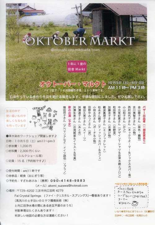 Oktober Markt 開催します_e0295926_1912733.jpg