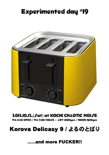 "\""CHAOTIC NOISE\""2013年10月以降のドーーーン!!_f0004730_17163031.jpg"
