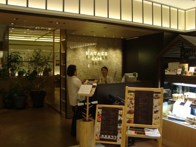 新宿「HATAKE CAFE ハタケカフェ」へ行く。_f0232060_12374371.jpg