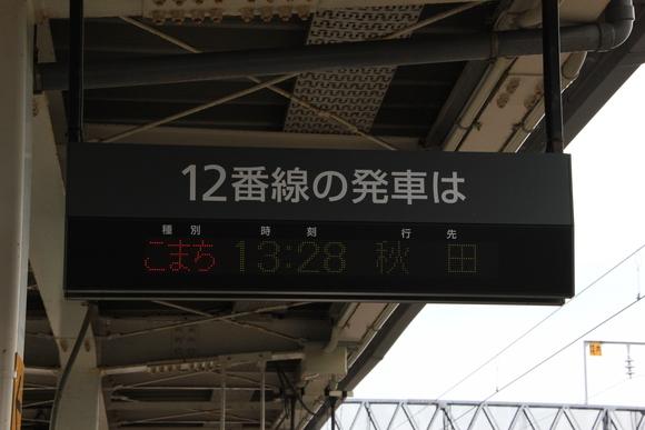 E6系 秋田新幹線_d0202264_7285891.jpg