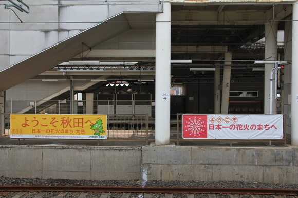 E6系 秋田新幹線_d0202264_7293426.jpg