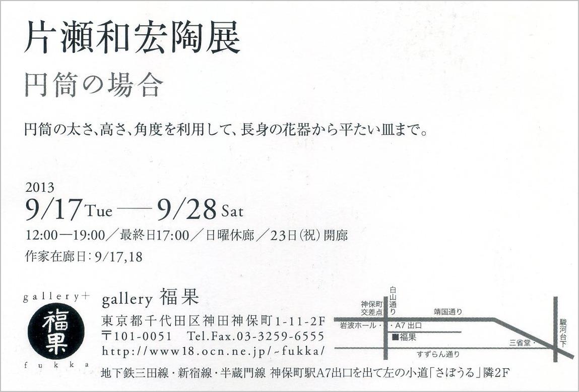 片瀬和宏陶展 円筒の場合_a0086270_13241059.jpg