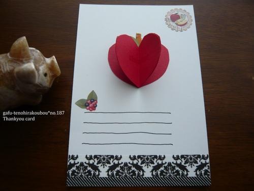 りんごでThankyou Card_d0285885_17373469.jpg