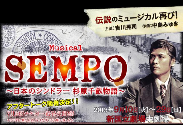 吉川晃司クン主演ミュージカル「SEMPO」@新国立劇場_f0164187_123121.jpg