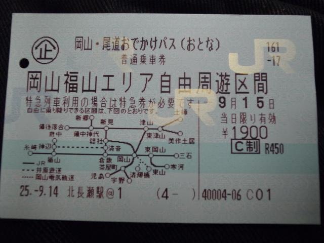 岡山⇔尾道おでかけパス_f0197703_11572028.jpg