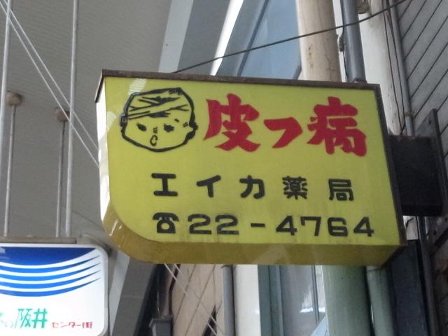 岡山⇔尾道おでかけパス_f0197703_123544.jpg