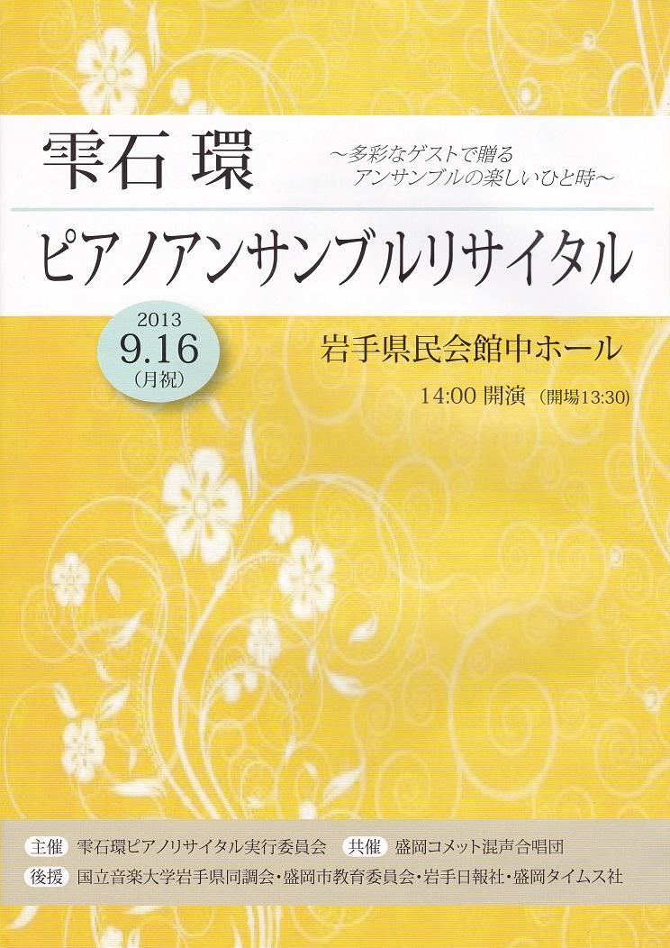 雫石環ピアノアンサンブルリサイタル_c0125004_207154.jpg