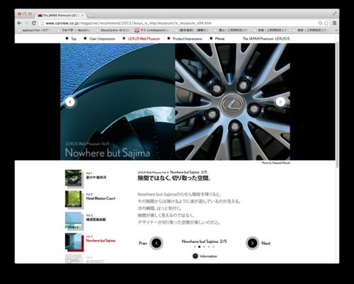 【掲載情報】Car viewのLEXUS Web Museum Vol. 4にて_f0201310_11523472.png