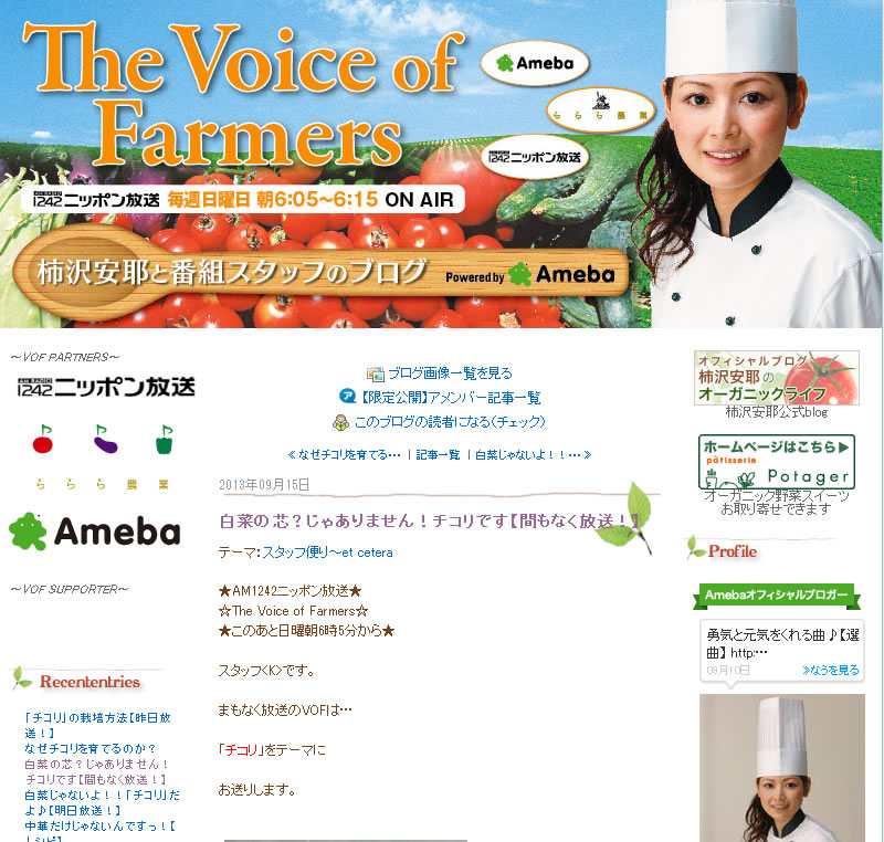 The Voice of Farmers ちこり登場_d0063218_19415874.jpg