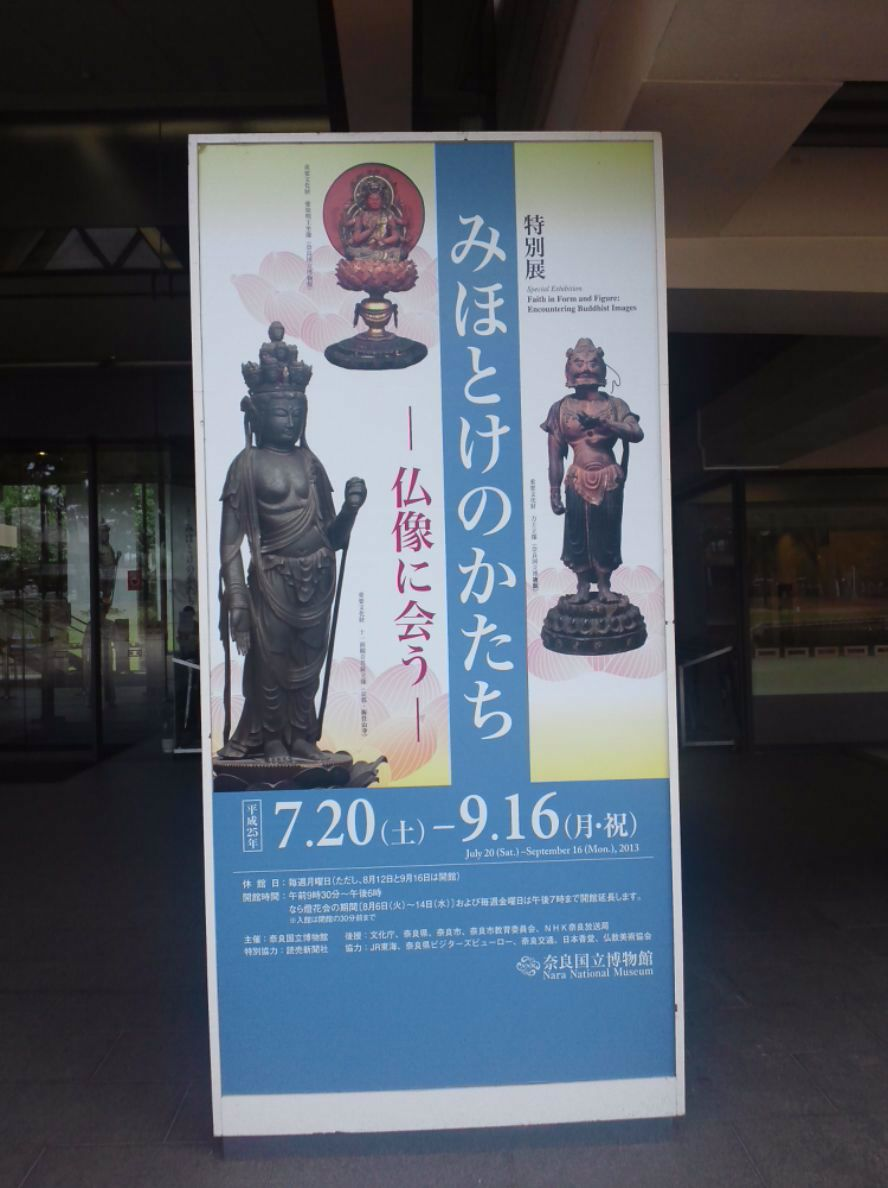 仏像に会うの巻_a0197623_18562389.jpg