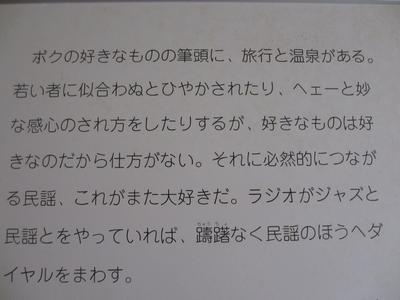 石原裕次郎_f0289632_8512771.jpg