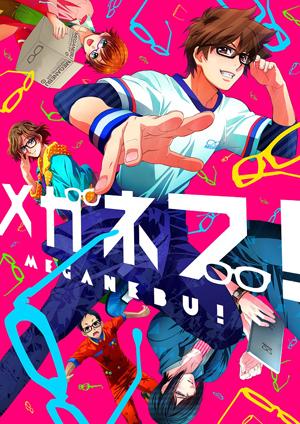 佐香智久、未発表新曲が今秋話題のTVアニメ「メガネブ!」エンディング・テーマに決定!_e0025035_11245584.jpg