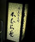 本むら庵(荻窪)_c0100865_11571100.jpg