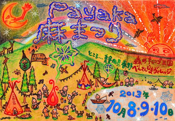 お待たせしました!Payaka麻まつり2013のご案内です。_a0252768_1817915.jpg