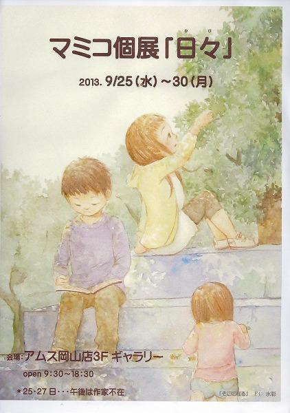 マミコ個展 「日々」のご案内_f0238969_18175034.jpg
