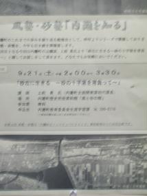 第4回 風塾・砂塾「内灘を知る」_b0226274_8165725.jpg