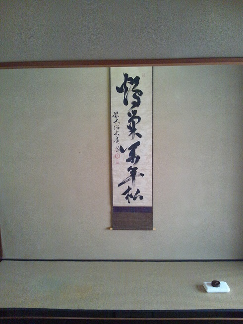 茶道清和会九州大会 in小倉_d0230676_927263.jpg