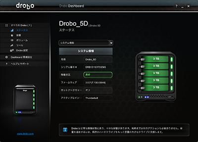 Drobo 5Dにデータ移行中、その2!_b0194208_1540775.jpg
