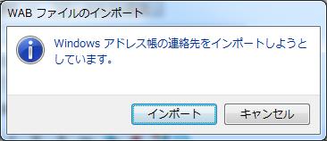 アドレス帳ファイル(.wab) のインポート方法について_e0051410_14252540.png