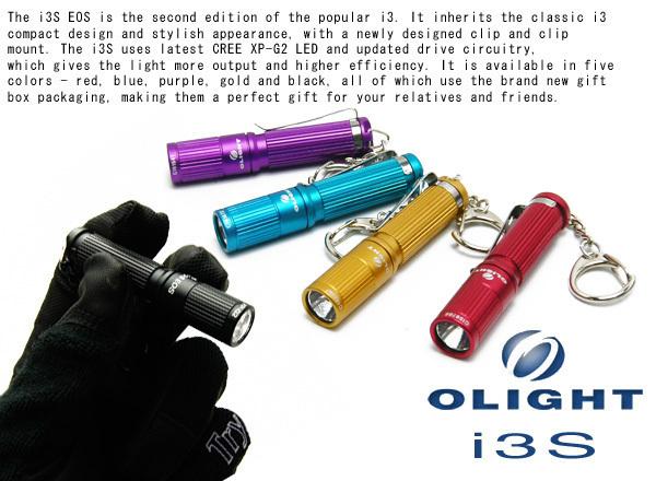 OLIGHT i3S EOS 単四電池1本使用 キーライト : IZAブログの保管場所 フラッシュライト・コンシェルジュ