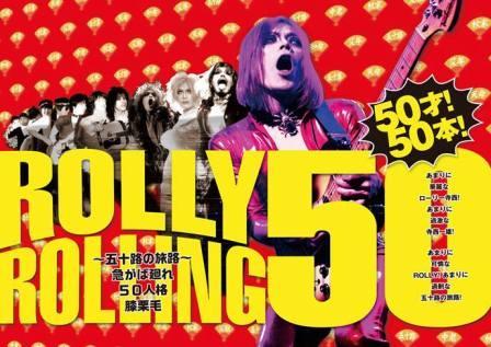 ROLLY生誕50周年記念50才!50本!_d0115919_2312665.jpg