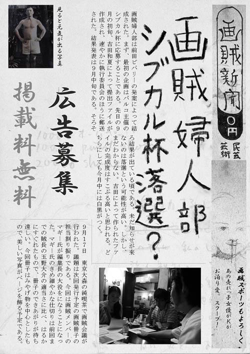 画賊新聞発刊_a0309722_9344466.jpg