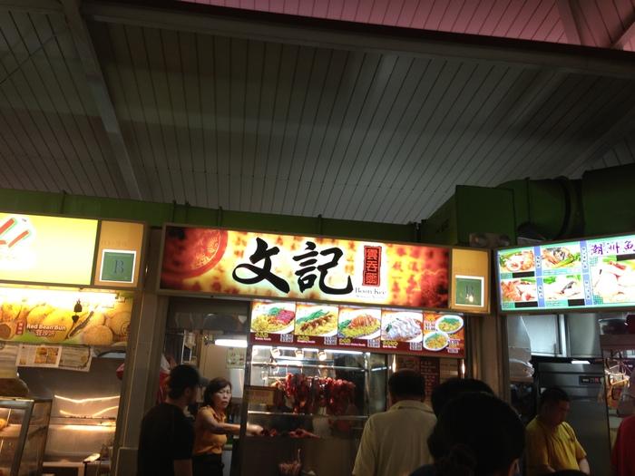 2013 9月 シンガポール(22)   雲呑麺 文記@Clementi Food Centre_f0062122_815521.jpg