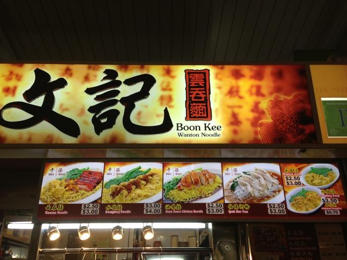 2013 9月 シンガポール(22)   雲呑麺 文記@Clementi Food Centre_f0062122_8161818.jpg
