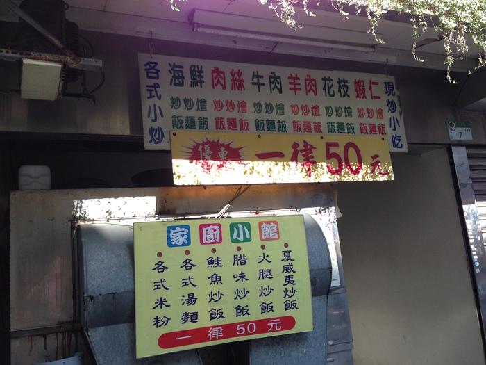 2013 9月 台湾 (12) えっ、ほんとに50元なんだ 街角の安いお店家厨小館@台北_f0062122_8295829.jpg