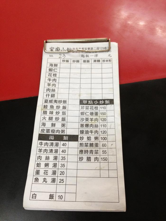 2013 9月 台湾 (12) えっ、ほんとに50元なんだ 街角の安いお店家厨小館@台北_f0062122_8303936.jpg