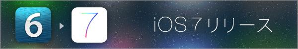 【iOS 7】デザイナーが真っ先にやるべき4つのこと_e0292726_17375511.jpg