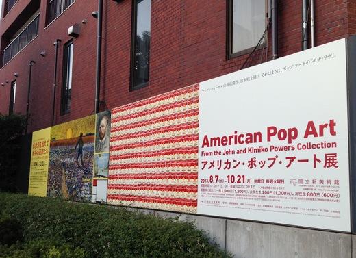 American Pop Art_a0168628_17505355.jpg