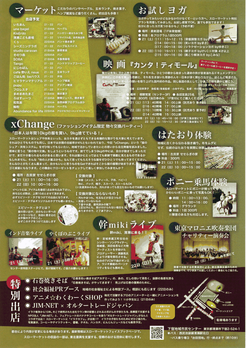 スローマーケット@清瀬したじゅく 2013秋_b0241033_21415650.png