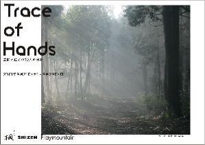 Trace of Handsのこと_b0132442_1348427.jpg