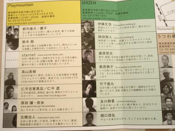 Trace of Handsのこと_b0132442_1349533.jpg