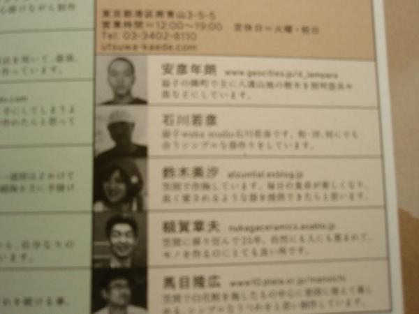 Trace of Handsのこと_b0132442_1350868.jpg