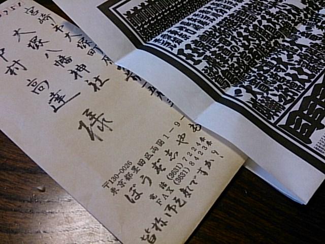 池波正太郎の会_c0045448_100326.jpg